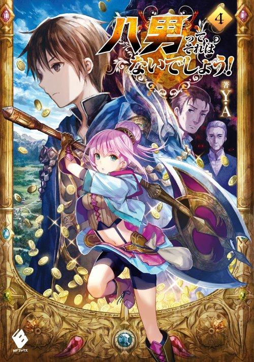 Volume 2 cover picture of Kakei Senkou wo Kakageyo!